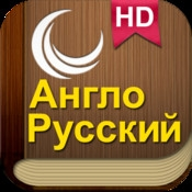 HEdictionary English Russian HD – не просто словарь