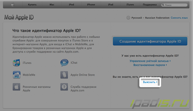 Что такое Apple ID и как его узнать