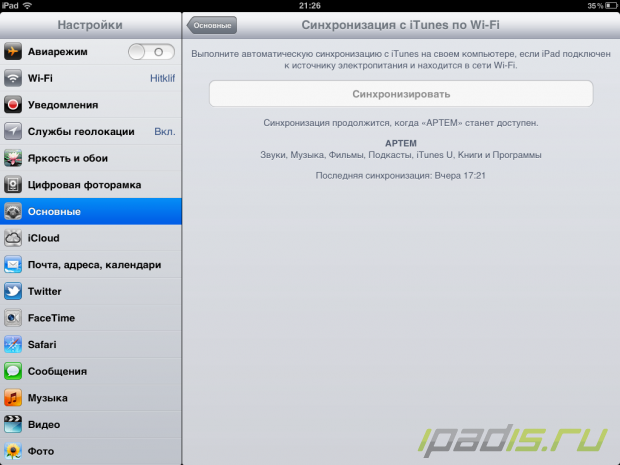iPad синхронизация с ПК через Wi-Fi